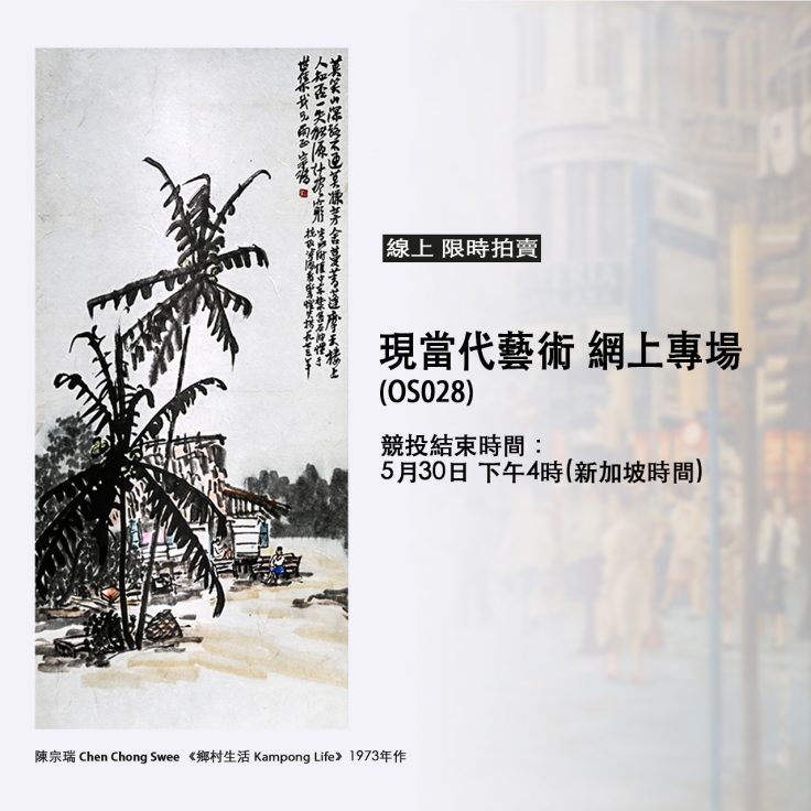 1280x1280Banner_OS028-cn
