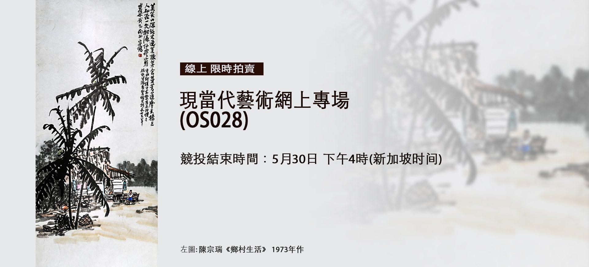 1920x872Banner_OS028-cn