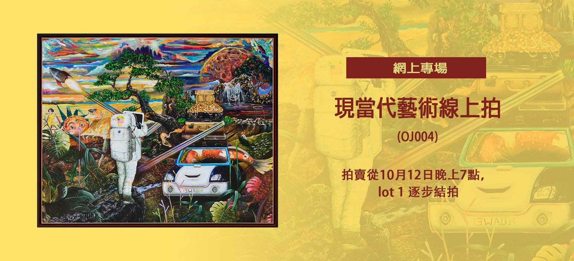 1920x872_OJ004_Mobile_Chinese