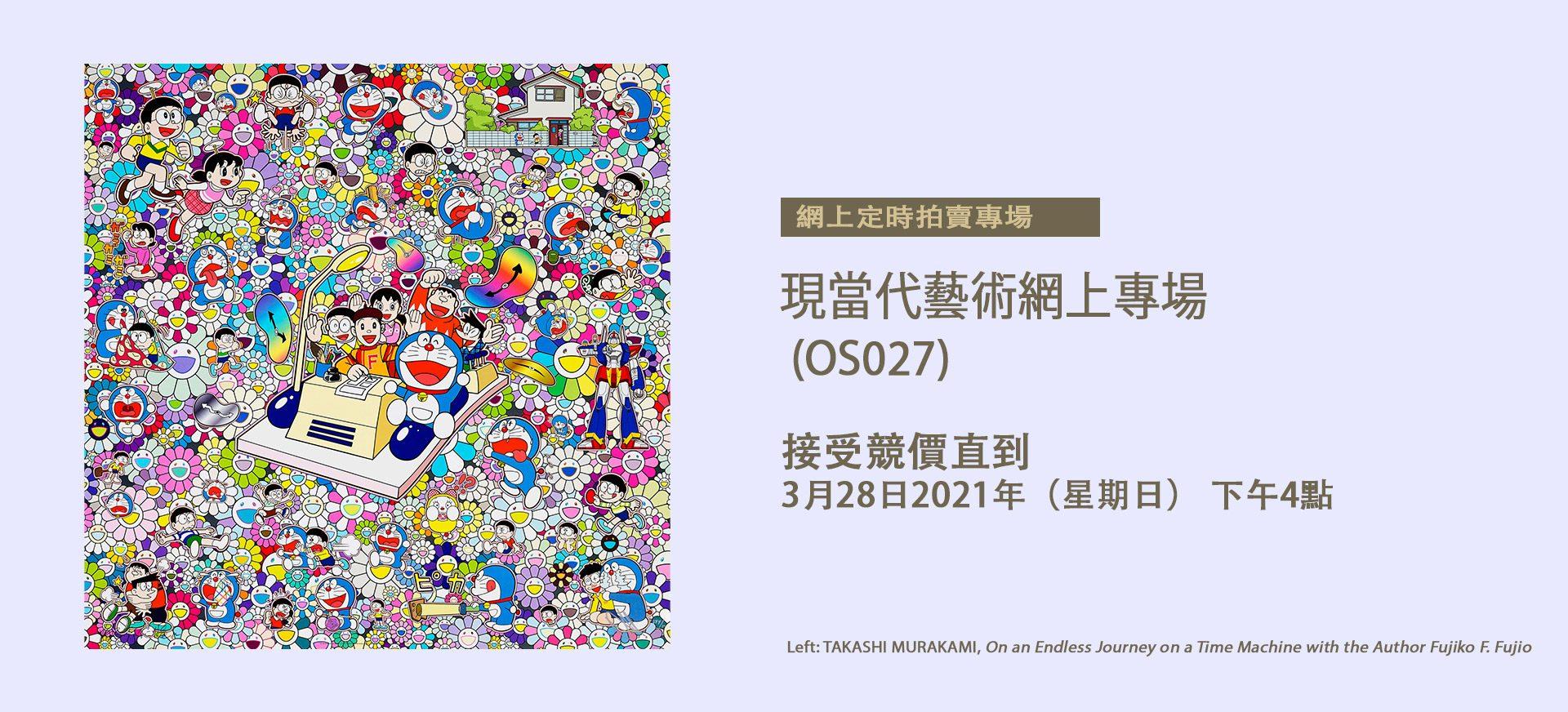 1920x872_slider_os027_murakami_cn